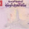 Campagne carte d'identité nationale