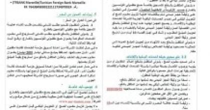(العربية) حجيج مكفولي التونسييـن بالخارج لموسم 2019