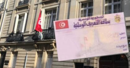 (Français) Carte d'identité nationale